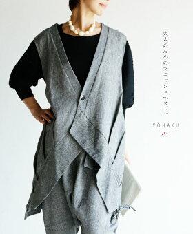 「YOHAKU」大人のためのマニッシュベスト。9月22日22時販売新作