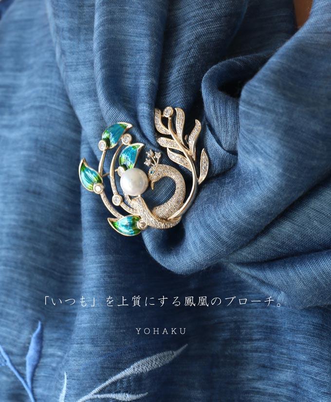 【再入荷♪1月10日12時&22時より】「YOHAKU」「いつも」を上質にする鳳凰のブローチ