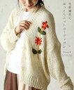 「french」花刺繍咲くほっこりニットカーディガン9月17日22時販売新作