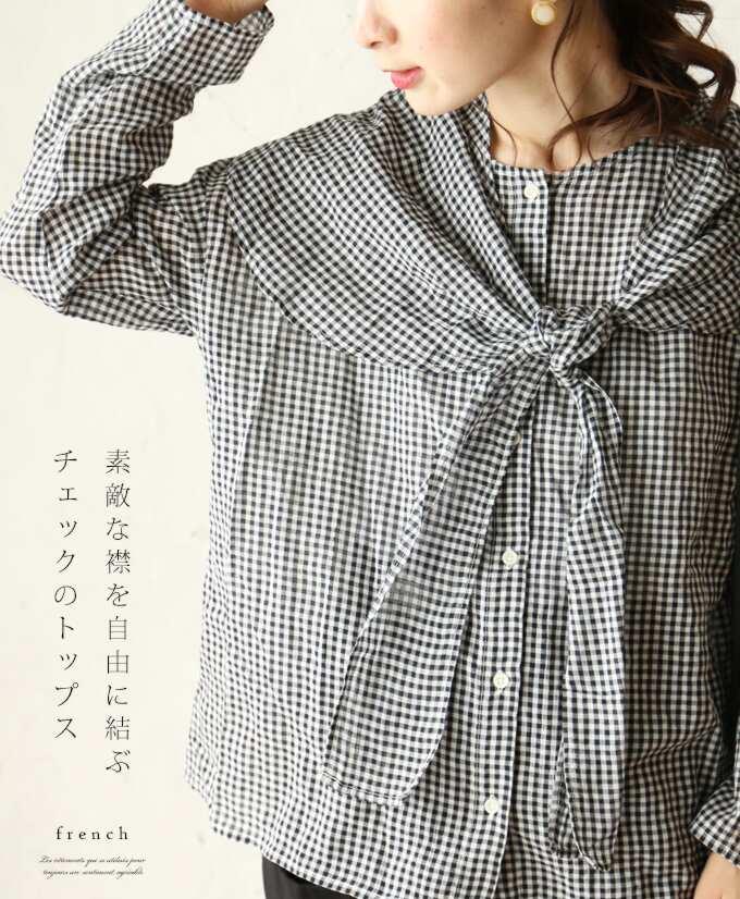 「french」素敵な襟を自由に結ぶチェックのトップス9月16日22時販売新作