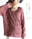 (レッド)「YOHAKU」ライン模様の透けニットトップス9月26日22時販売新作
