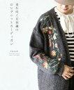 「french」垂れ咲く花刺繍のロングニットカーディガン9月21日22時販売新作