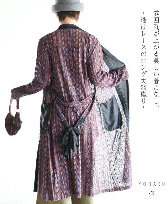 【再入荷♪2月16日12時&22時より】「YOHAKU」雰囲気が上がる美しい着こなし。〜透けレースのロング丈羽織り〜