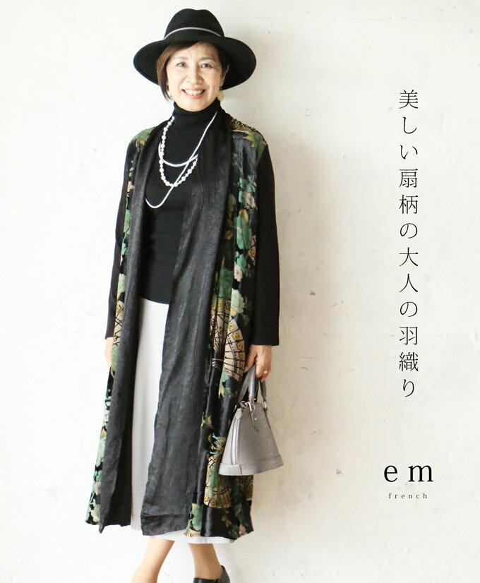 【再入荷♪2月11日12時&22時より】「em」美しい扇柄の大人の羽織り