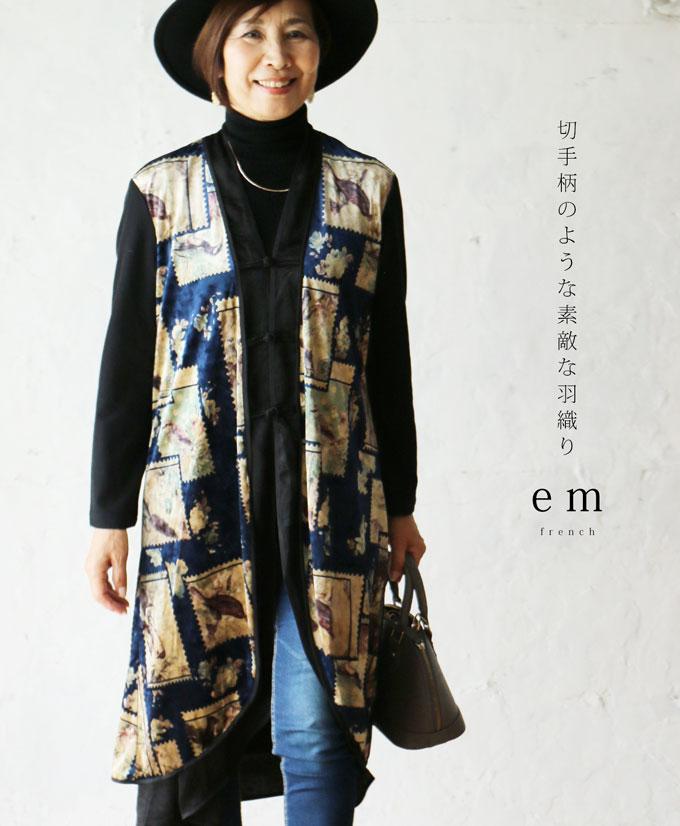 「em」切手柄のような素敵な羽織り9月25日22時販売新作