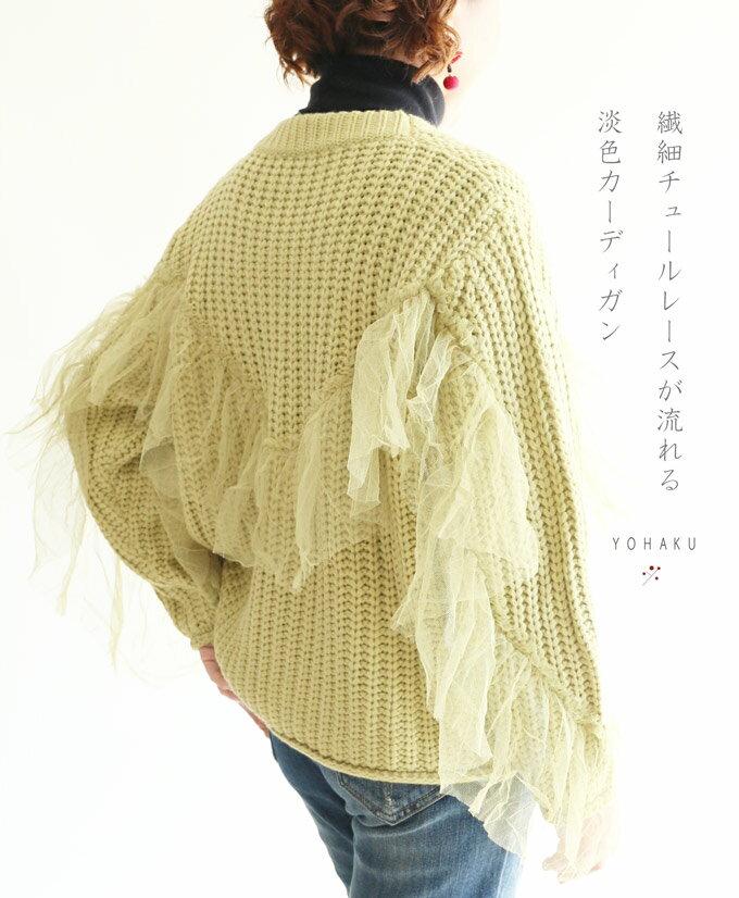 1/12 22時から 残りわずか*「YOHAKU」繊細チュールレースが流れる淡色カーディガン