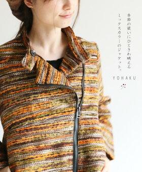 「YOHAKU」季節の装いにひときわ映えるミックスカラーのジャケット。10月18日22時販売新作