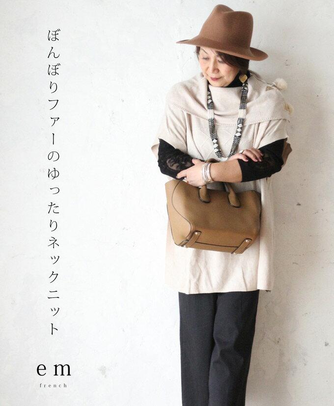「em」ぼんぼりファーのゆったりネックニットトップス10月13日22時販売新作