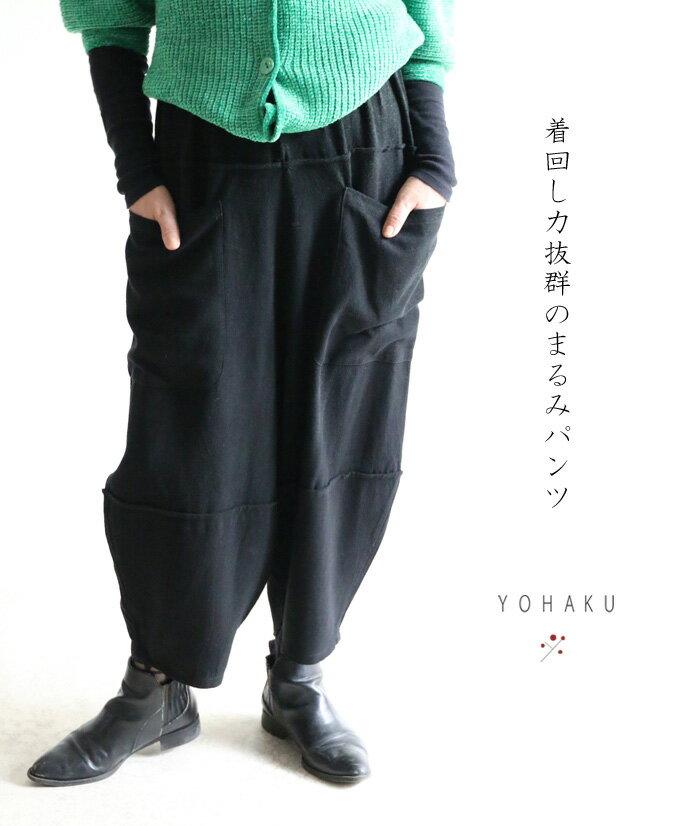 【再入荷♪11月17日12時&22時より】「YOHAKU」着回し力抜群のまるみパンツ