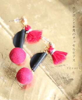 「YOHAKU」ボンボンと半月のタッセルピアス10月12日22時販売新作