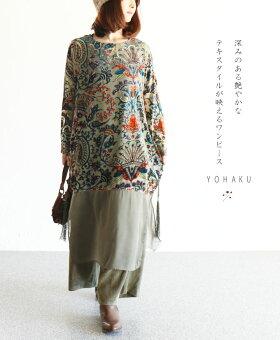 「YOHAKU」深みのある艶やかなテキスタイルが映えるワンピース10月22日22時販売新作