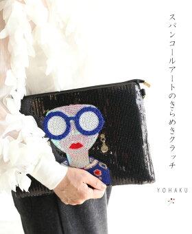 「YOHAKU」スパンコールアートのきらめきクラッチ10月16日22時販売新作