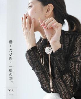 「Ko」動くたび煌く一輪の華。ネックレス10月29日22時販売新作