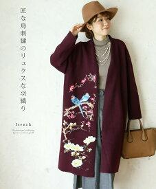 【大特価:アウトレット:返品・交換不可】「french」匠な鳥刺繍のリュクスな羽織り
