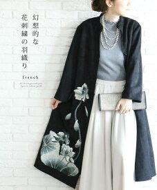【大特価:アウトレット:返品・交換不可】「french」幻想的な花刺繍の羽織り