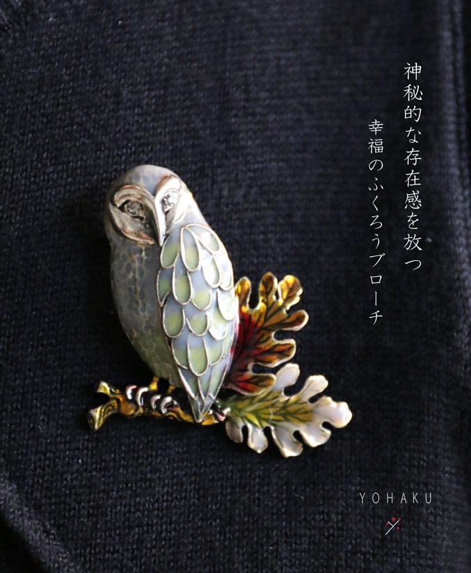 【再入荷♪1月17日12時&22時より】「YOHAKU」神秘的な存在感を放つ幸福のふくろうブローチ