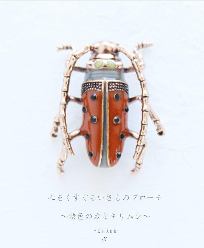 【再入荷♪8月26日12時&22時より】(オレンジ)「YOHAKU」心をくすぐるいきものブローチ〜渋色のカミキリムシ〜アンティーク / 昆虫 / 動物 / 個性的 / プレゼント