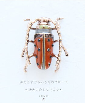 (オレンジ)「YOHAKU」心をくすぐるいきものブローチ〜渋色のカミキリムシ〜10月24日22時販売新作