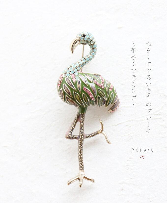 【再入荷♪12月3日12時&22時より】(グリーン)「YOHAKU」心をくすぐるいきものブローチ〜華やぐフラミンゴ〜