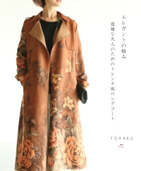 (ブラウン)「YOHAKU」エレガントの極み優雅な大人のためのトレンチ風ロングコート10月25日22時販売新作