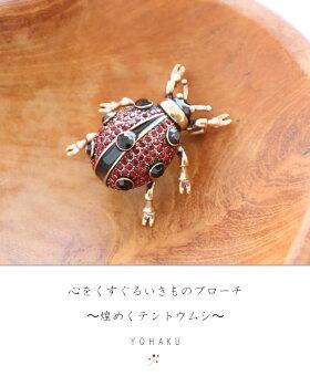 「YOHAKU」心をくすぐるいきものブローチ〜煌めくテントウムシ〜10月23日22時販売新作