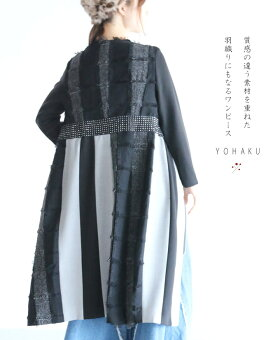 「YOHAKU」質感の違う素材を重ねた羽織りにもなるワンピース11月6日22時販売新作