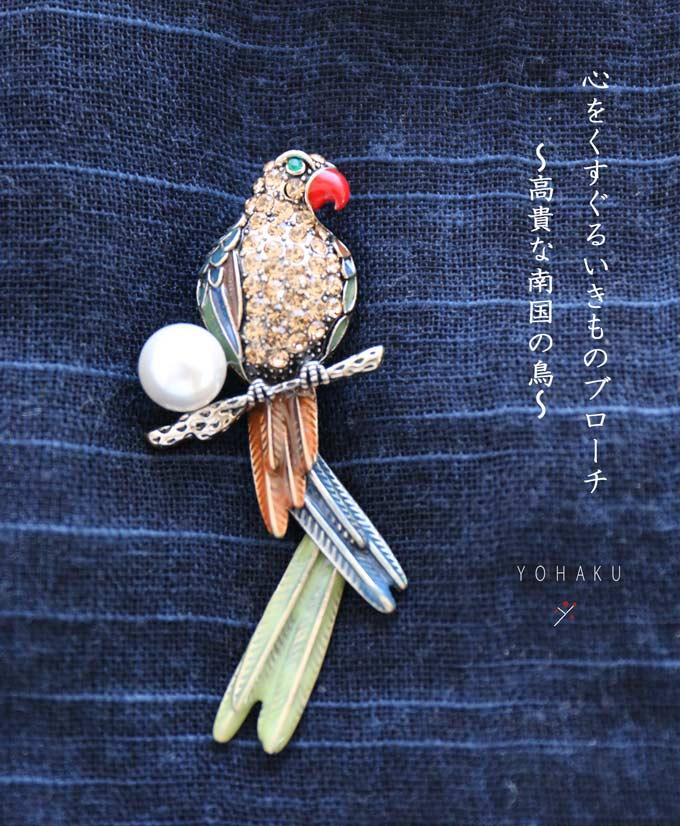 【再入荷♪1月10日12時&22時より】「YOHAKU」心をくすぐるいきものブローチ〜高貴な南国の鳥〜
