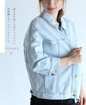 「YOHAKU」控えめな美しさがちょうどいい花刺繍とカットワークデニム。11月7日22時販売新作