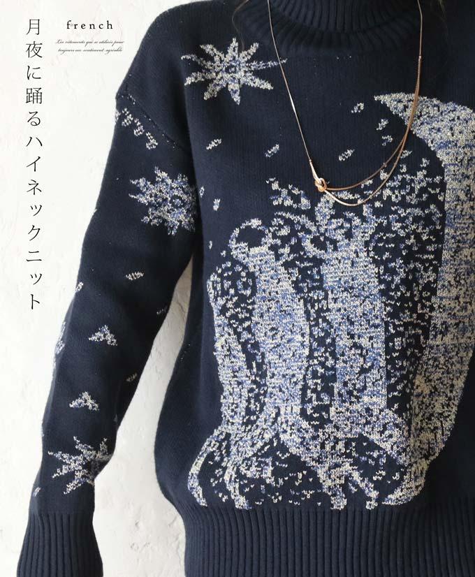 「french」月夜に踊るハイネックニット10月28日22時販売新作
