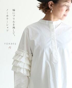 (ホワイト)「YOHAKU」袖にフリルを施して。ノーカラーシャツ10月27日22時販売新作