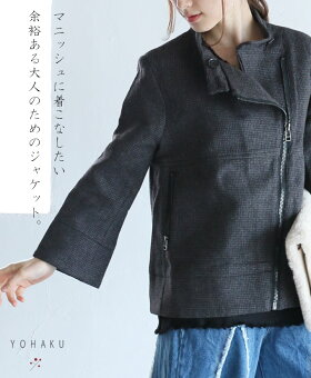 「YOHAKU」マニッシュに着こなしたい余裕ある大人のためのジャケット。11月4日22時販売新作