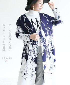 「YOHAKU」クールな色合いで描くスッキリニットの羽織11月8日22時販売新作