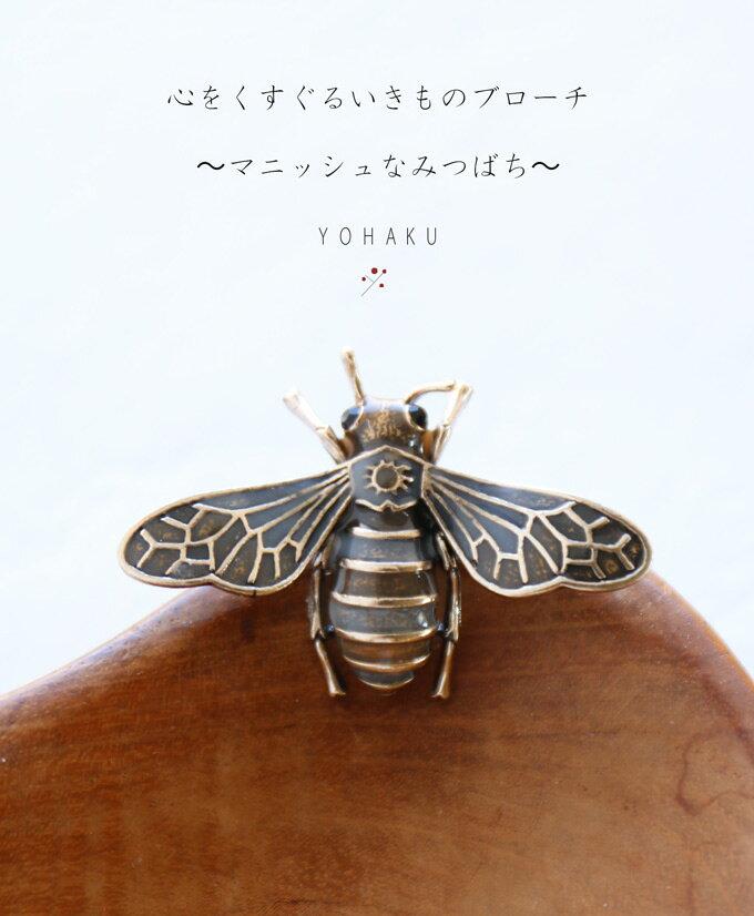 【再入荷♪8月5日12時&22時より】(ベージュ)「YOHAKU」心をくすぐるいきものブローチ〜マニッシュなみつばち〜