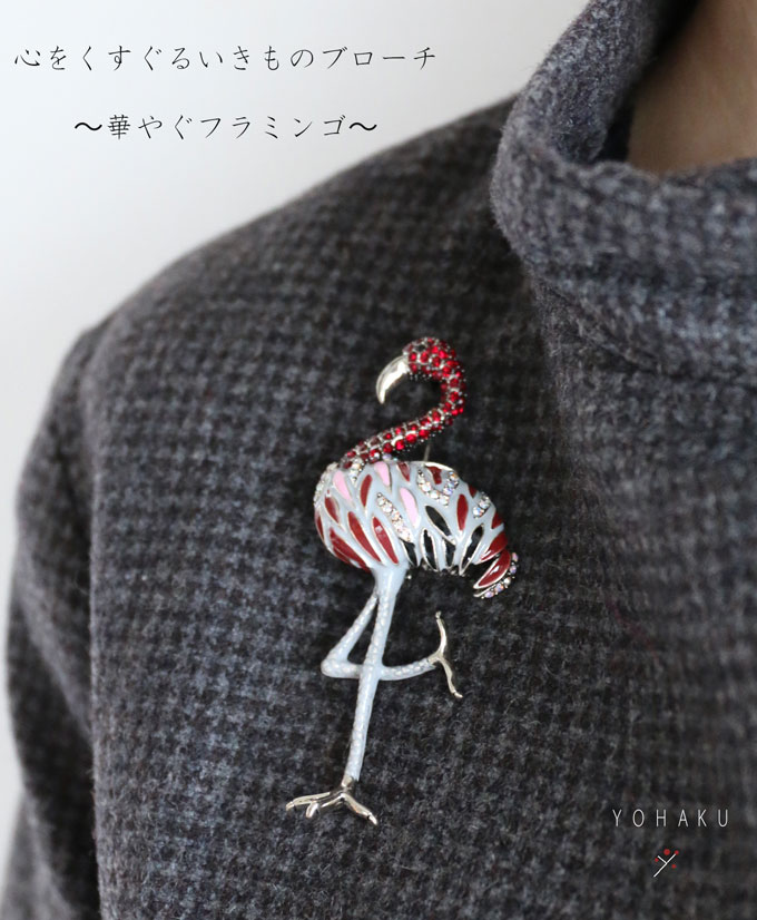 【再入荷♪12月29日12時より】(レッド)「YOHAKU」心をくすぐるいきものブローチ〜華やぐフラミンゴ〜
