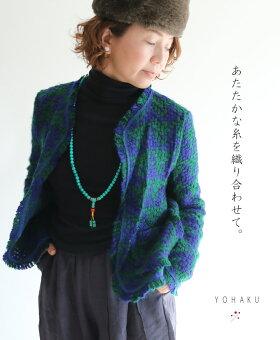 「YOHAKU」あたたかな糸を織り合わせて。11月1日22時販売新作