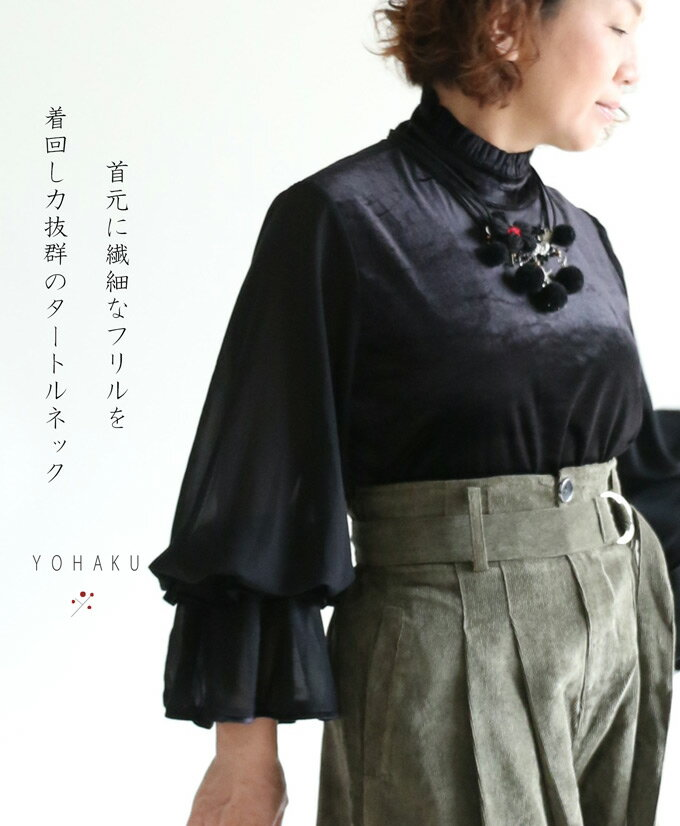 「YOHAKU」首元に繊細なフリルを着回し力抜群のタートルネック11月5日22時販売新作