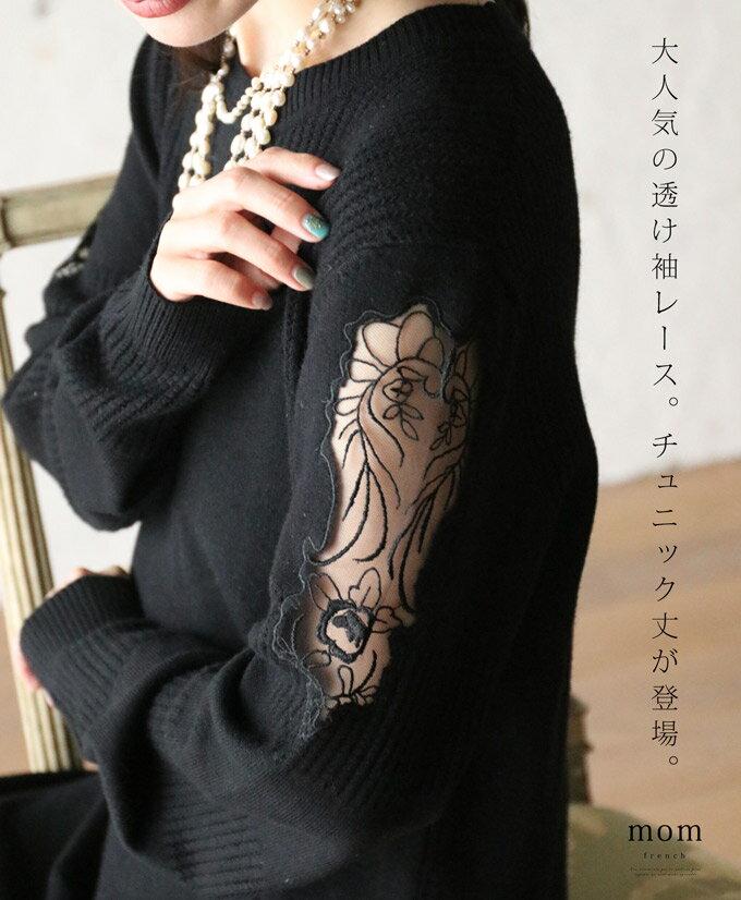 【再入荷♪1月12日12時&22時より】(ブラック)「mom」大人気の透け袖レース。チュニック丈が登場。ワンピース