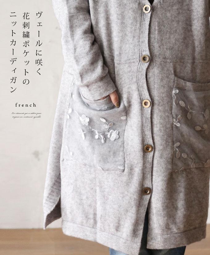 【再入荷♪1月5日12時より】(グレー)「french」ヴェールに咲く花刺繍ポケットのニットカーディガン