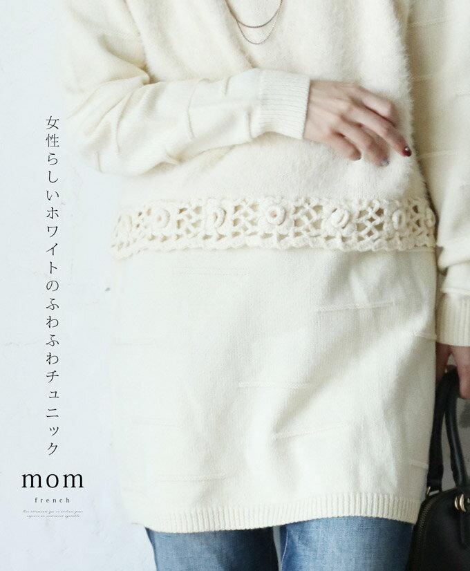 【再入荷♪1月10日12時&22時より】「mom」女性らしいホワイトのふわふわチュニックワンピース/S4
