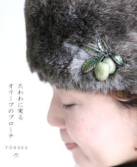 「YOHAKU」たわわに実るオリーブのブローチ11月17日22時販売新作