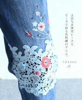 「YOHAKU」上品な立体花レースとビーズで彩る花刺繍のデニム。11月12日22時販売新作