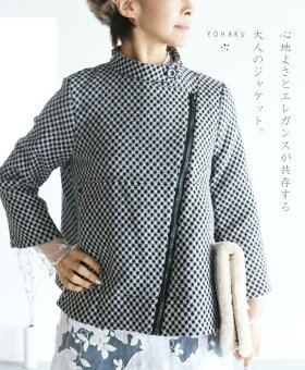 「YOHAKU」心地よさとエレガンスが共存する大人のジャケット。11月16日22時販売新作