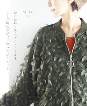 「YOHAKU」ひとひねりあるディティールを。リーフ揺れるジップアップジャケット11月17日22時販売新作
