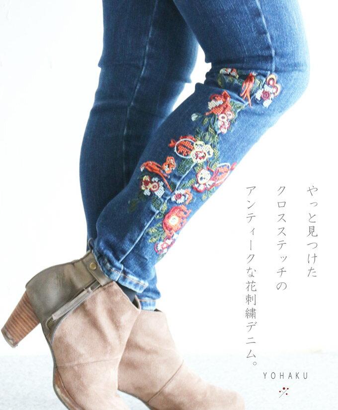 【再入荷♪2月14日12時&22時より】「YOHAKU」やっと見つけたクロスステッチのアンティークな花刺繍デニムパンツ
