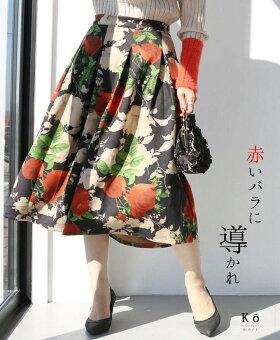 「Ko」赤いバラに導かれスカート11月16日22時販売新作