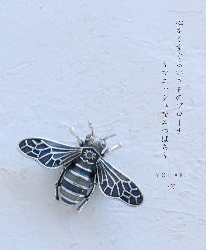 【再入荷♪1月17日12時&22時より】(グレー)「YOHAKU」心をくすぐるいきものブローチ〜マニッシュなみつばち〜