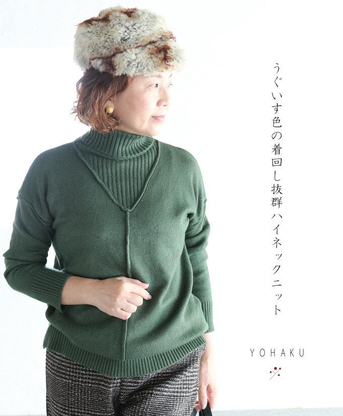 「YOHAKU」うぐいす色の着回し抜群ハイネックニット11月19日22時販売新作