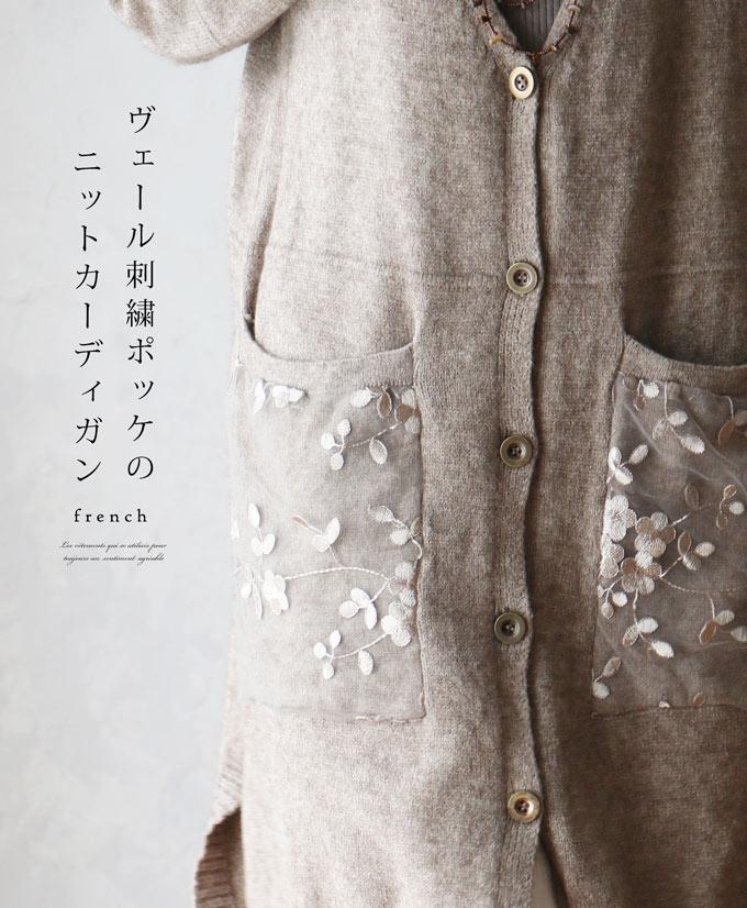 【再入荷♪2月23日12時&22時より】(ブラウン)「french」ヴェール刺繍ポッケのニットカーディガン