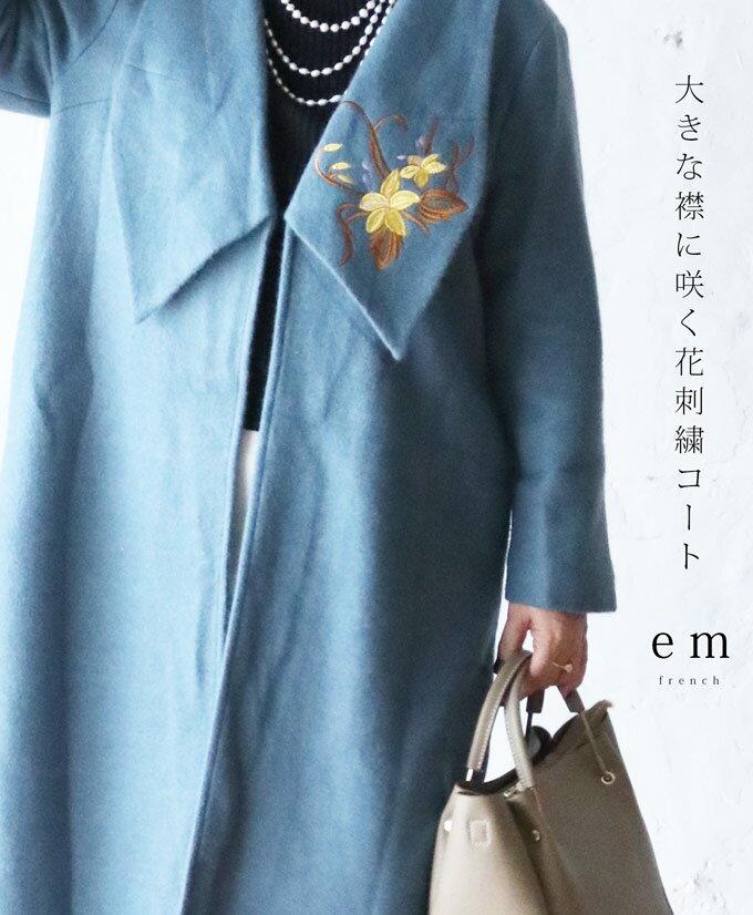 ▼▼「em」大きな襟に咲く花刺繍コート11月24日22時販売新作