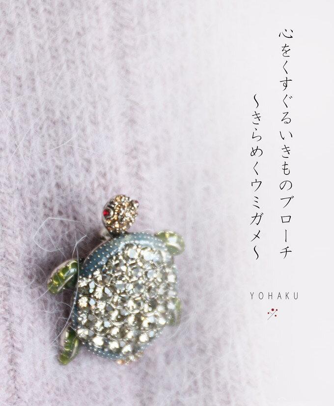 【再入荷♪1月21日12時&22時より】「YOHAKU」心をくすぐるいきものブローチ〜きらめくウミガメ〜
